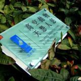 供应十堰草地牌_温馨花草牌_警示标牌_绿化提示牌制作