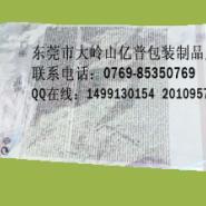 深圳华南城PE自粘印刷袋厂家图片