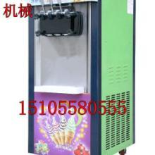 供应冰淇淋机三色冰淇淋机立式冰淇淋
