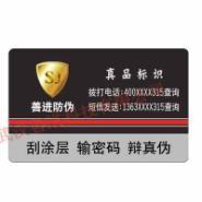 武汉善进防伪标识印刷制作图片