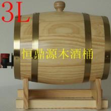 供应石家庄木酒桶价格,3升木酒桶价格,恒鼎源木质工艺品加工厂