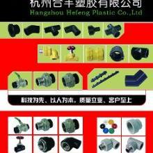 供应PE给水管件,杭州PE给水管件,PE给水管件国标,给水管件规格图片