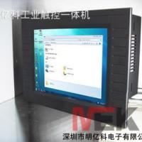 供应工控电脑工控电脑一体机12寸触摸屏一体机