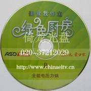 供应广州CD碟片刻录13250215200