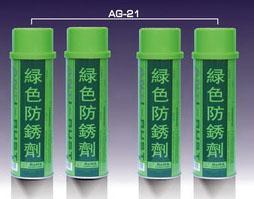 供应银晶绿色色防锈剂 长期防锈剂银晶绿色色防锈剂长期防锈剂