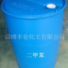供应批发优质二甲苯山东生产二甲苯厂家