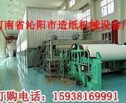 卫生纸造纸机1092型图片