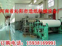 供应造纸机/大型造纸机/造纸机械设备批发