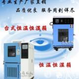 中国最好的恒温恒湿试验箱是哪家