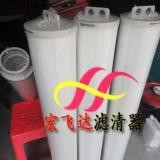 供应高流量过滤器滤芯RFP050-40NPX-L