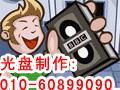 供应VCD光盘面印刷CD光盘面印刷DVD光盘
