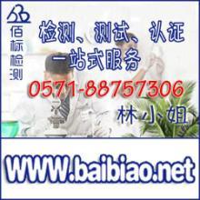 淘宝围巾质检报告、帽子检测质检报告、手套检测质检报告办理