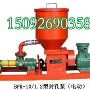 供应BFK-12/24型电动封孔泵BFK12/24型电动封孔泵