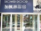 供应上海淋浴房维修,上海加枫淋浴房维修,上海加枫牌淋浴房专业维修