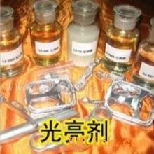 供应锌铁合金光亮剂