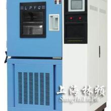 供应上海哪个恒温恒湿试验设备厂家的质量好