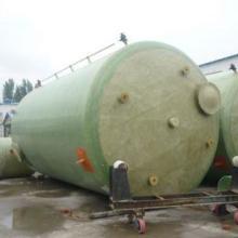 供应玻璃钢化工储罐经销商 立式玻璃钢储罐生产厂家