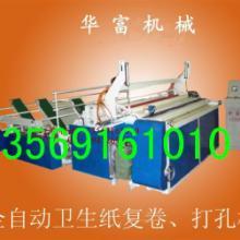 供应卫生纸复卷机复卷机造纸机械批发