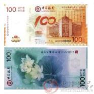 澳门荷花钞图片
