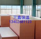 供应南京市XPS外墙保温板南京外墙保温材料厂