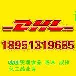 盛泽DHL国际快递