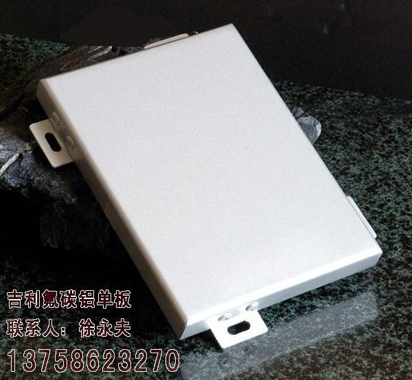 铝单板供应商  铝单板定制