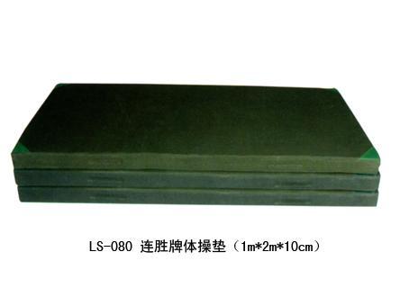 连胜LS-080体操垫