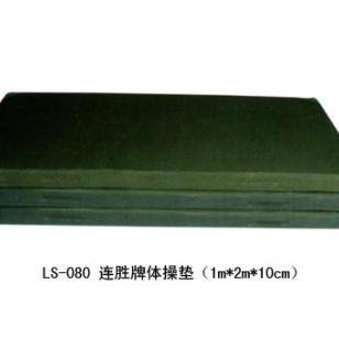 连胜LS-080体操垫图片