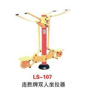 连胜LS-107双人坐拉器图片