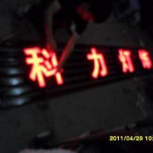 供应龙岩广告公司科力灯饰发光字广告图片