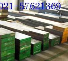 供应H13压铸模模具钢
