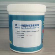供应DT1110液压制动系统润滑脂