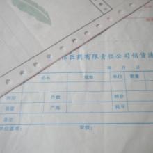 供应邢台电脑纸石家庄电脑纸印刷