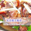 2012年鹿肉美食-芦荟炒鹿肉做法图片