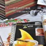 苏州餐牌设计制作公司/酒店美食拍摄/企业画册/酒店杂志/酒店画册设计