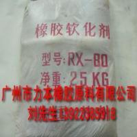 橡胶软化剂RX80厂家