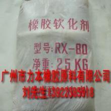 供应橡胶软化剂RX80供应,橡胶软化剂RX80批发,橡胶软化剂批发