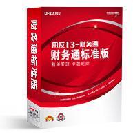 供应东莞财务软件东莞用友T3标准版图片