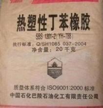 供应丁苯橡胶SBS巴陵石化、YH-792、792、791、批发