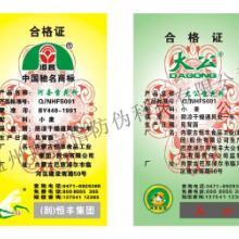 供应产品合格证合格证印刷