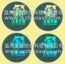 供应温州防伪技术产品印刷厂家图片