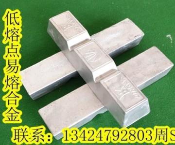 供应气阀门易熔合金/低熔点合金/易熔塞合金图片