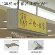 供应广告型材.13公分可折弯灯箱型材.展13公分双面可折