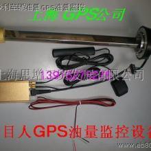 供应云南GPS卫星定位监控系统
