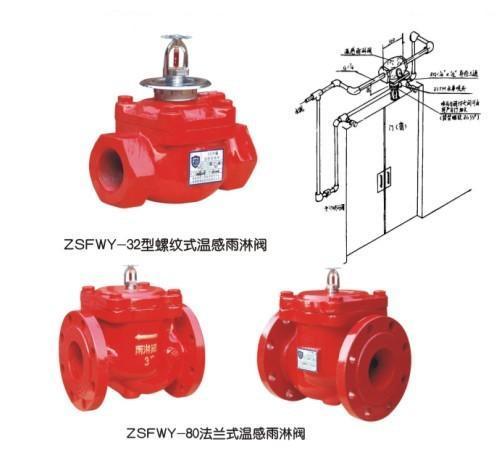 供应ZSFWY型温感雨淋阀