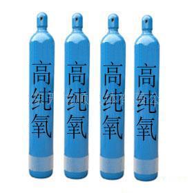 供应电子级氧气,高纯氧气,医用氧气,