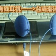 有线耳机到台湾海运到门一条龙报价图片