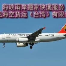 供应专业台湾速递/欢迎来电咨询 专业的台湾快递承揽商-加达货运图片