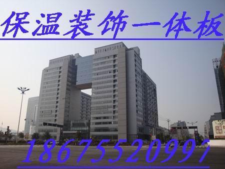供应保温装饰一体化板整体保温板系统湖南热线18675520997