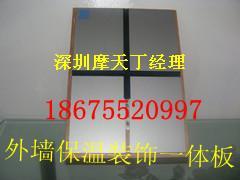 供应一种取代铝板铝塑幕墙的一体化板材-保温装饰一体板